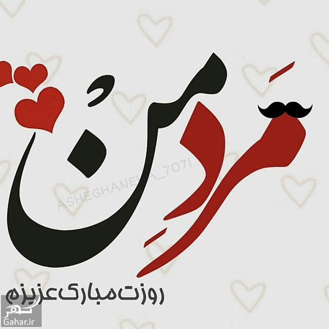 386547 Gahar ir پیام تبریک روز مرد عاشقانه