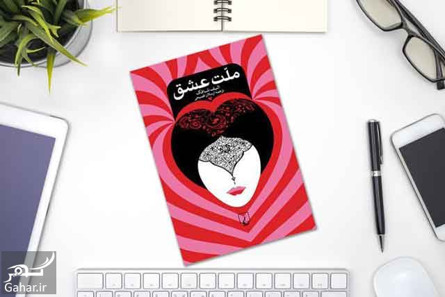 480734 Gahar ir نسخه pdf کتاب ملت عشق ، دانلود رایگان ملت عشق