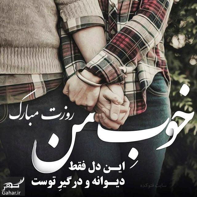 536261 Gahar ir پیام تبریک روز مرد عاشقانه