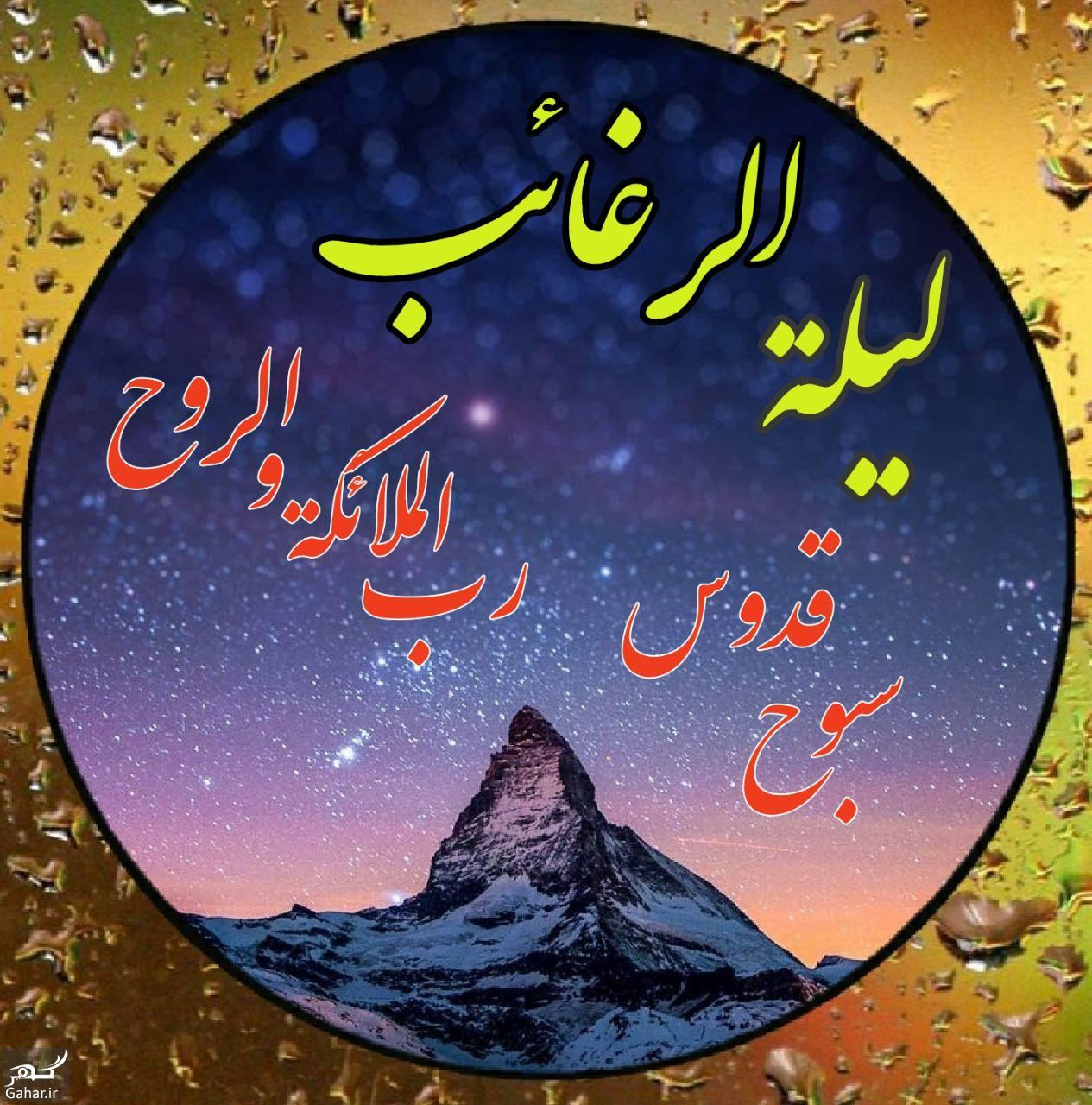 636298 Gahar ir اعمال شب لیله الرغائب (شب آرزوها) به صورت کامل