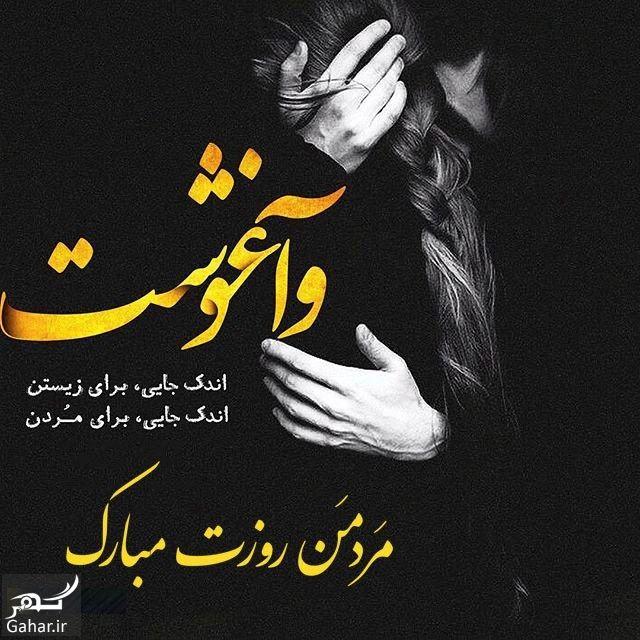 645912 Gahar ir پیام تبریک روز مرد عاشقانه