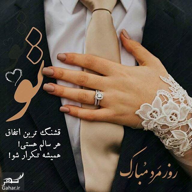 914066 Gahar ir پیام تبریک روز مرد عاشقانه