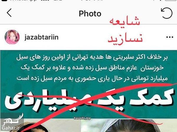 016304 Gahar ir خبر کمک میلیاردی هدیه تهرانی به سیل زدگان و واکنش جالب وی