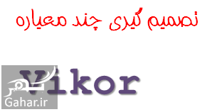 016584 Gahar ir آموزش روش ویکور برای تصمیم گیری