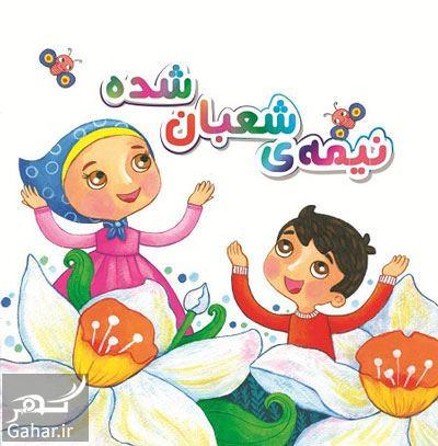 018933 Gahar ir شعر کودکانه امام زمان