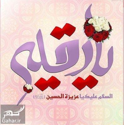 075473 Gahar ir متن تبریک میلاد حضرت رقیه ، پیام تبریک تولد حضرت رقیه (ع)