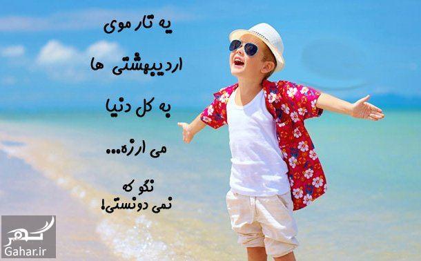 095723 Gahar ir پیام تبریک تولد اردیبهشتی ها