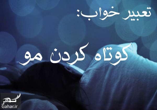 104736 Gahar ir تعبیر خواب کوتاه شدن مو ، تعبیر کوتاه کردن مو در خواب
