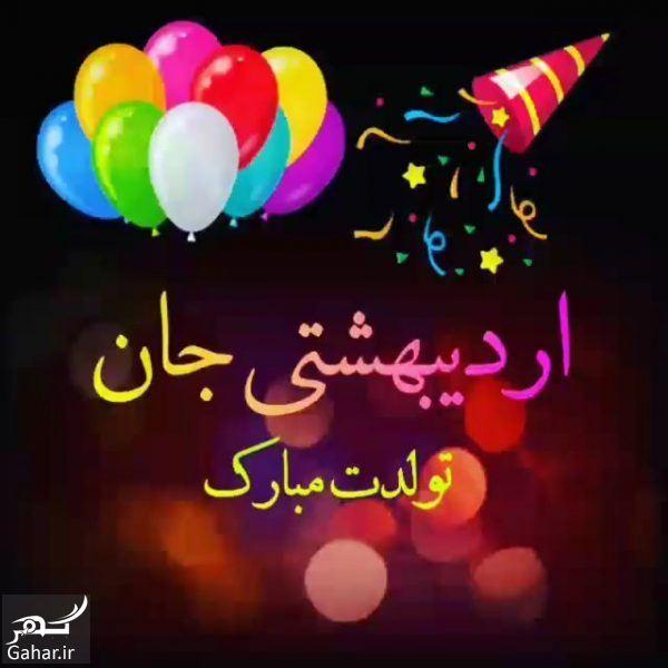 127348 Gahar ir پیام تبریک تولد اردیبهشتی ها