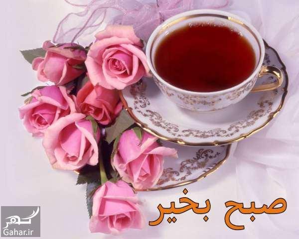 128207 Gahar ir صبح بخیر بهاری جدید