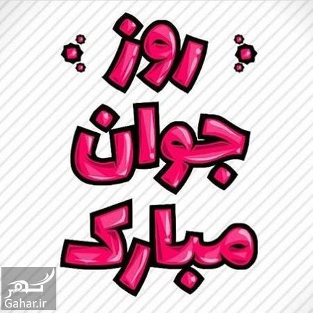 152296 Gahar ir پیام تبریک روز جوان طنز