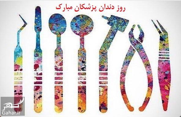 184092 Gahar ir پیام تبریک روز دندانپزشکی