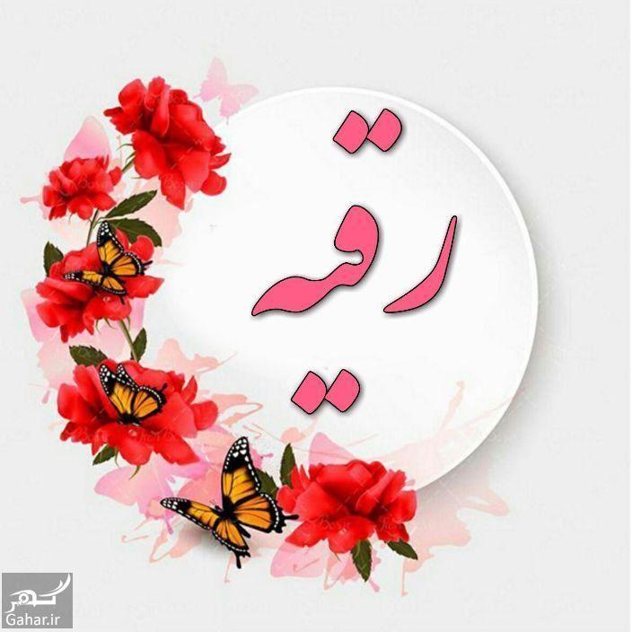 187247 Gahar ir متن تبریک میلاد حضرت رقیه ، پیام تبریک تولد حضرت رقیه (ع)