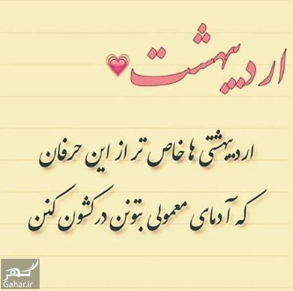 195293 Gahar ir پیام تبریک تولد اردیبهشتی ها