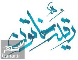 196542 Gahar ir متن تبریک میلاد حضرت رقیه ، پیام تبریک تولد حضرت رقیه (ع)