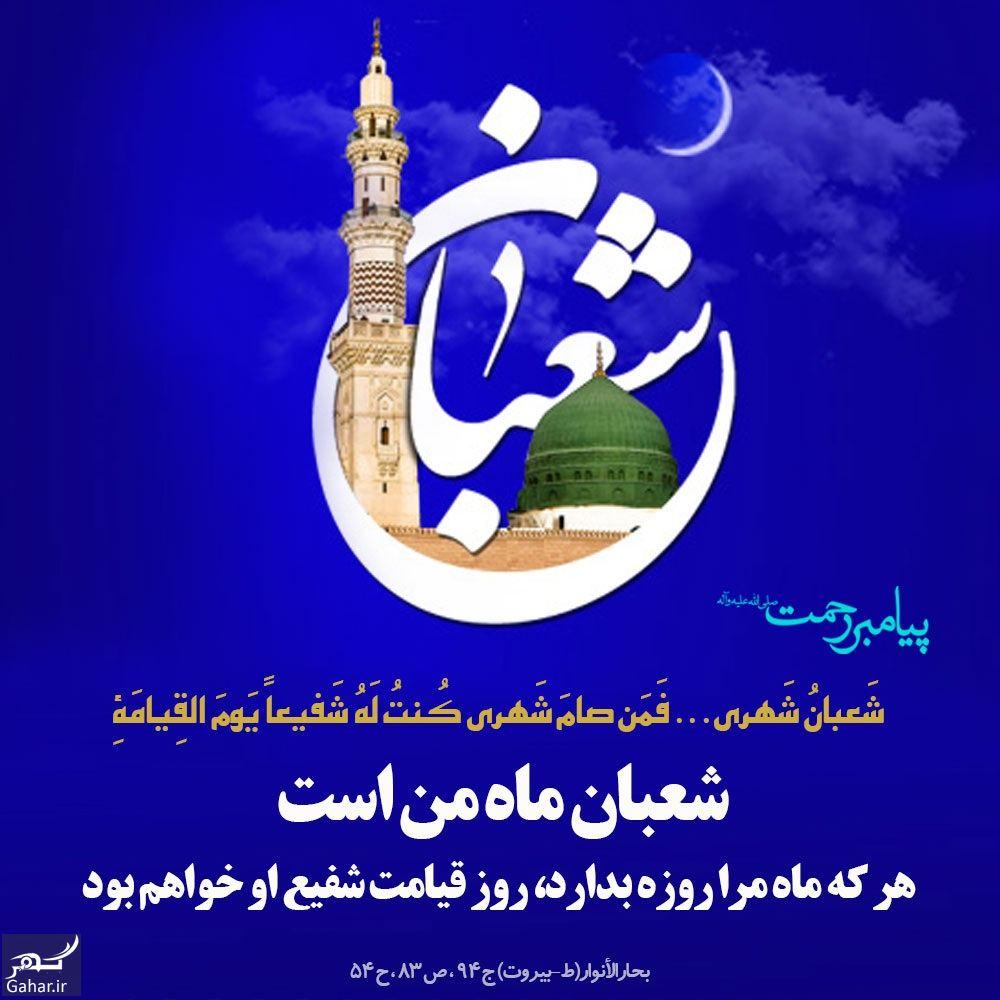 211279 Gahar ir پیام تبریک اعیاد شعبانیه