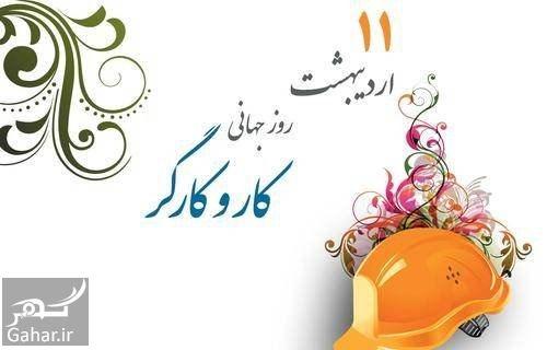 216244 Gahar ir متن و پیام تبریک روز کارگر