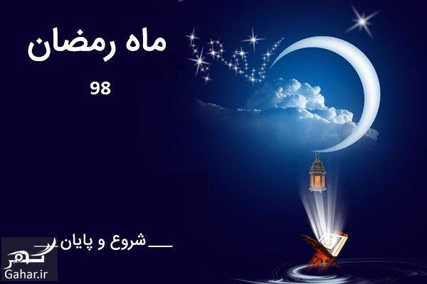 218932 Gahar ir شروع ماه رمضان 98 چه تاریخی است؟
