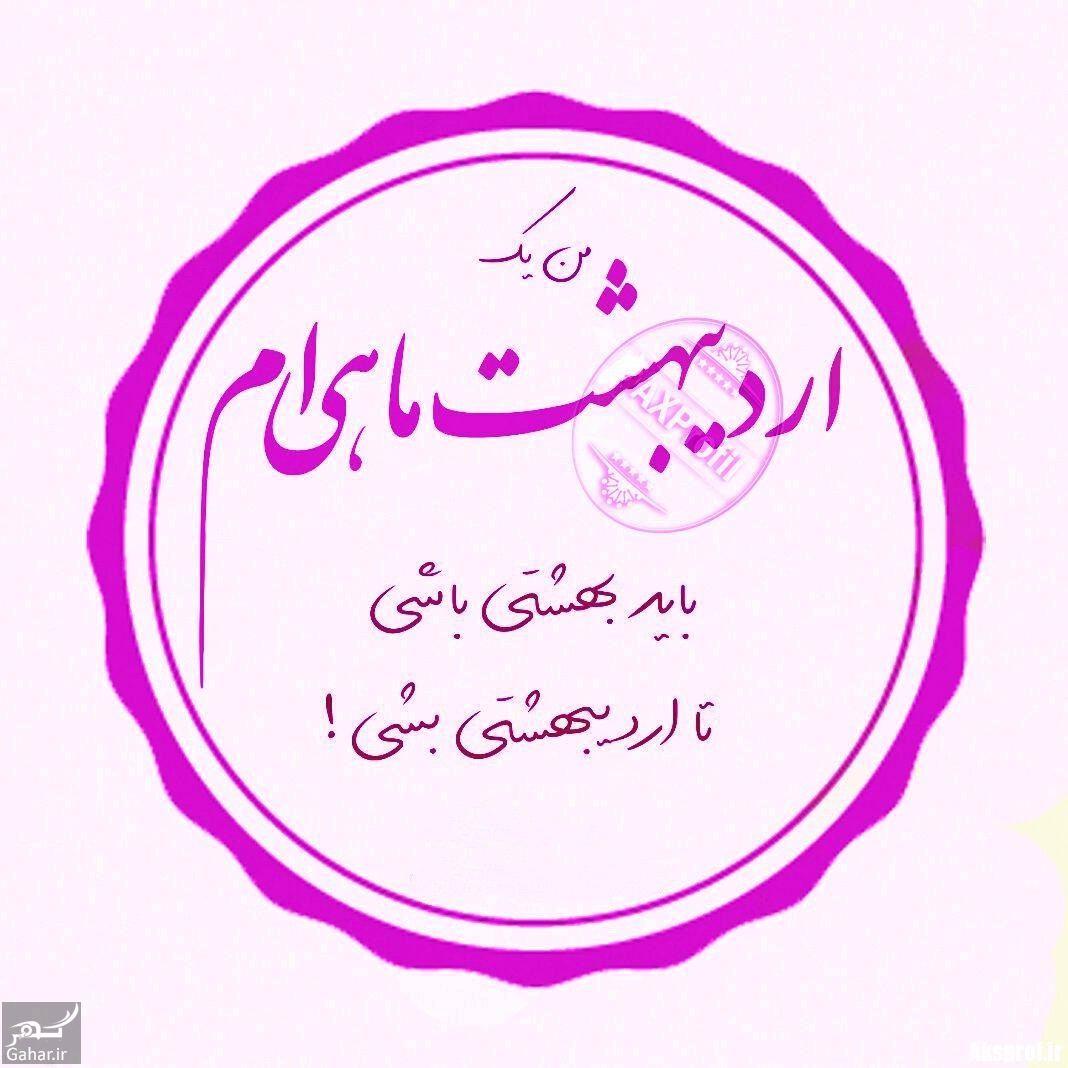 266320 Gahar ir پیام تبریک تولد اردیبهشتی ها