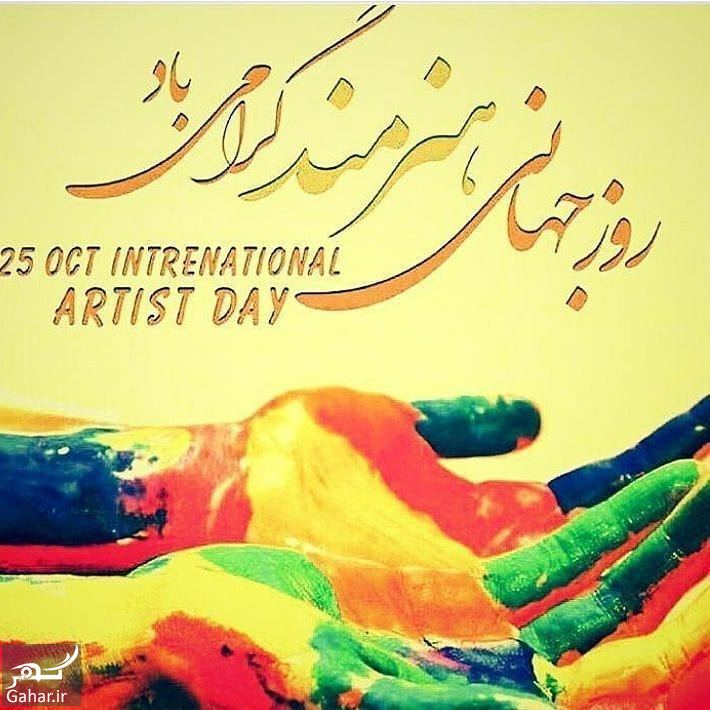 322593 Gahar ir پیام و متن تبریک روز هنرمند