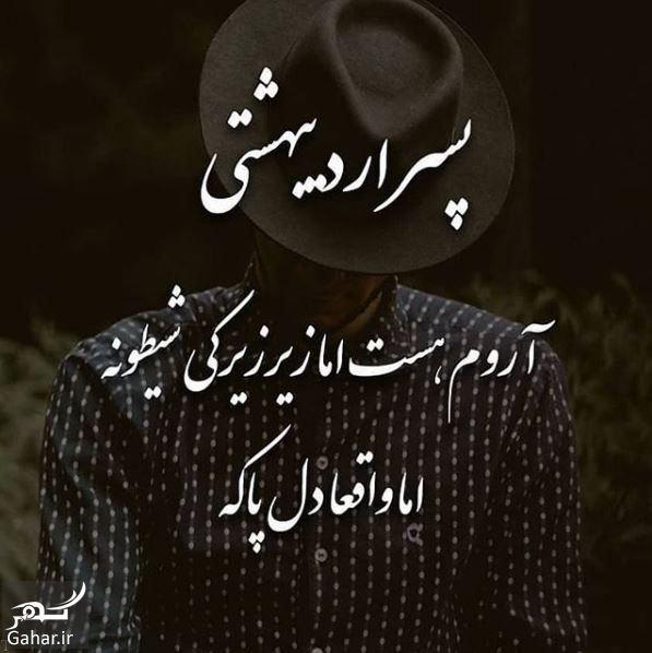 343115 Gahar ir پیام تبریک تولد اردیبهشتی ها