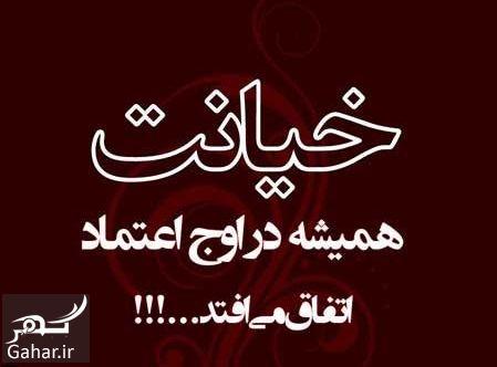 345848 Gahar ir متن ناراحتی از عشق