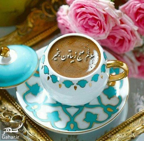 370810 Gahar ir صبح بخیر بهاری جدید