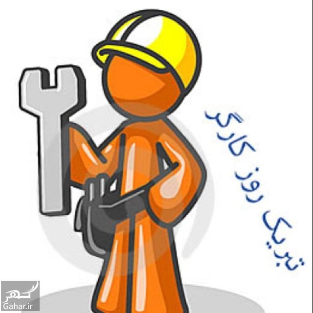 378400 Gahar ir متن و پیام تبریک روز کارگر