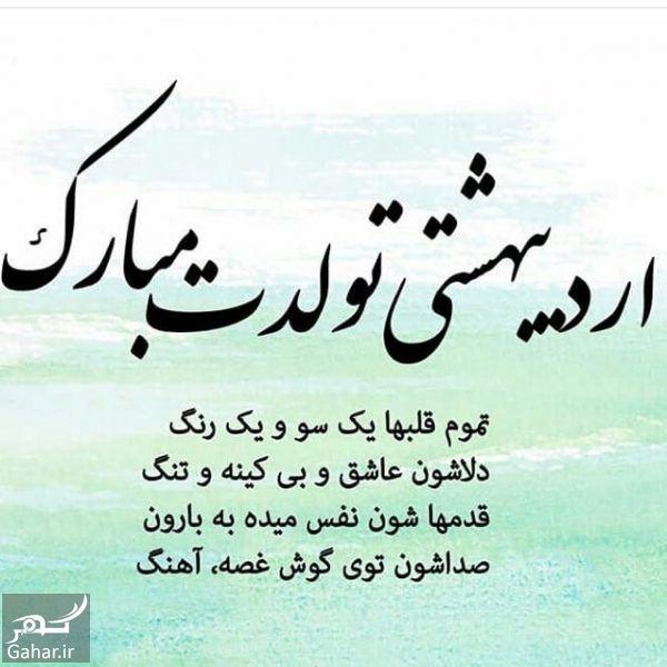 381551 Gahar ir پیام تبریک تولد اردیبهشتی ها