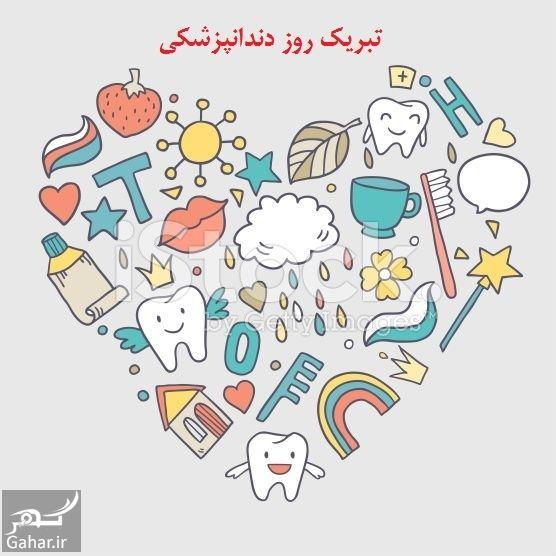 486391 Gahar ir پیام تبریک روز دندانپزشکی
