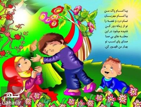 530045 Gahar ir شعر کودکانه امام زمان