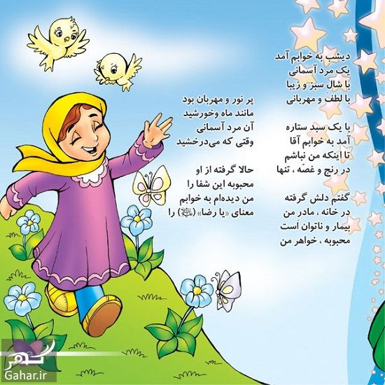 600070 Gahar ir شعر کودکانه امام زمان