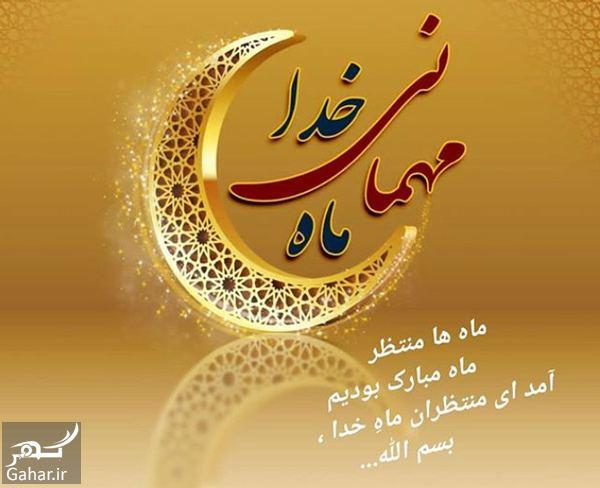 685202 Gahar ir شروع ماه رمضان 98 چه تاریخی است؟