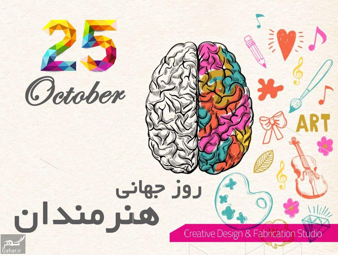 696967 Gahar ir تبریک روز جهانی هنرمند