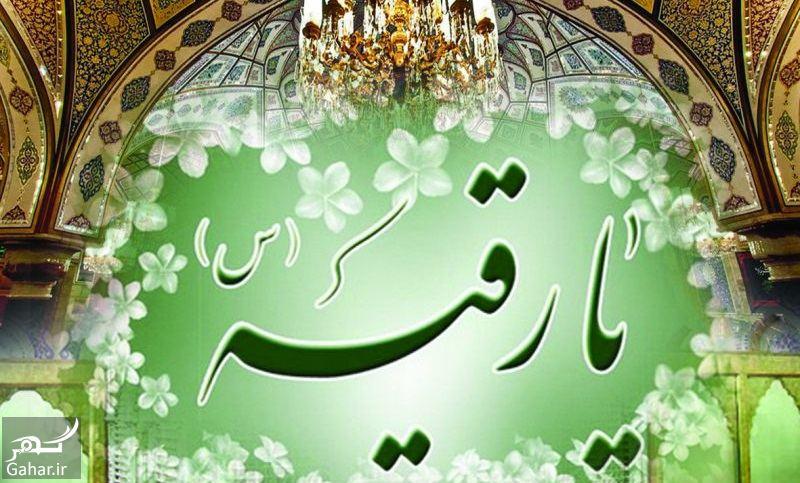 721021 Gahar ir متن تبریک میلاد حضرت رقیه ، پیام تبریک تولد حضرت رقیه (ع)