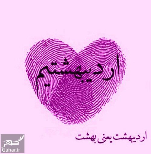 728884 Gahar ir پیام تبریک تولد اردیبهشتی ها
