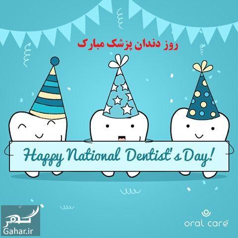 761408 Gahar ir پیام تبریک روز دندانپزشکی