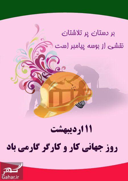 773452 Gahar ir متن و پیام تبریک روز کارگر