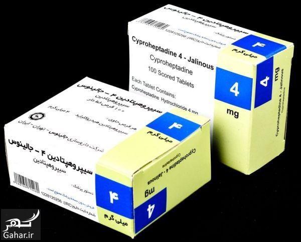785972 Gahar ir عوارض قرص سیپروهپتادین + موارد مصرف قرص سیپروهپتادین