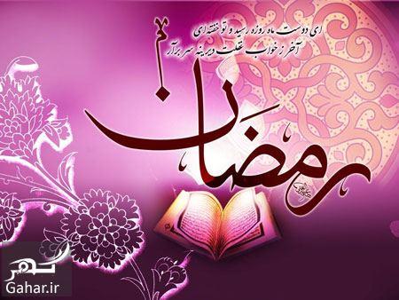 814796 Gahar ir شروع ماه رمضان 98 چه تاریخی است؟