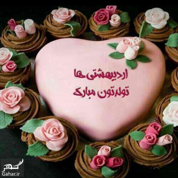 861580 Gahar ir پیام تبریک تولد اردیبهشتی ها