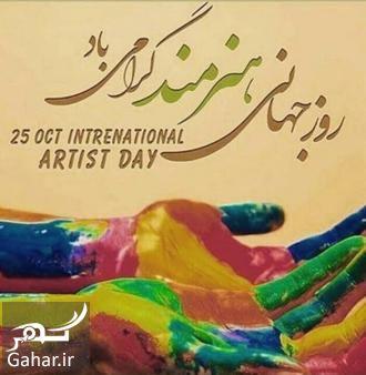 898773 Gahar ir تبریک روز جهانی هنرمند