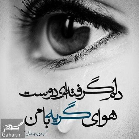 919260 Gahar ir متن ناراحتی از عشق