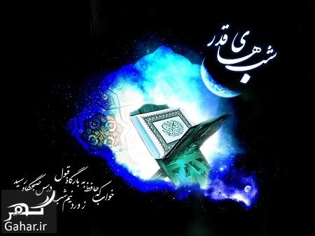 026273 Gahar ir عکس نوشته شب های قدر