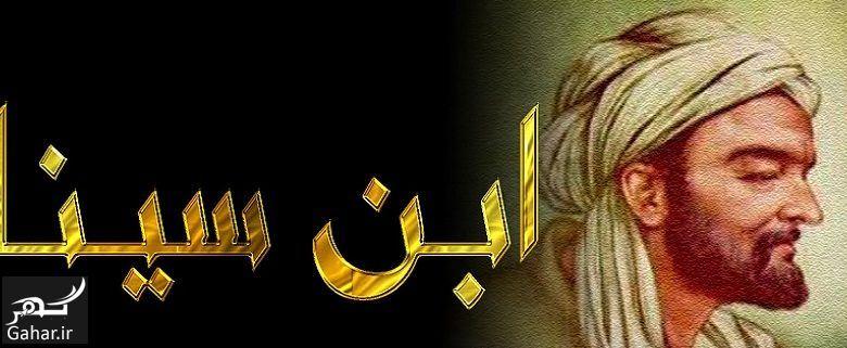 052277 Gahar ir ترک اعتیاد به روش ابن سینا