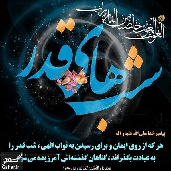 058031 Gahar ir عکس نوشته شب های قدر