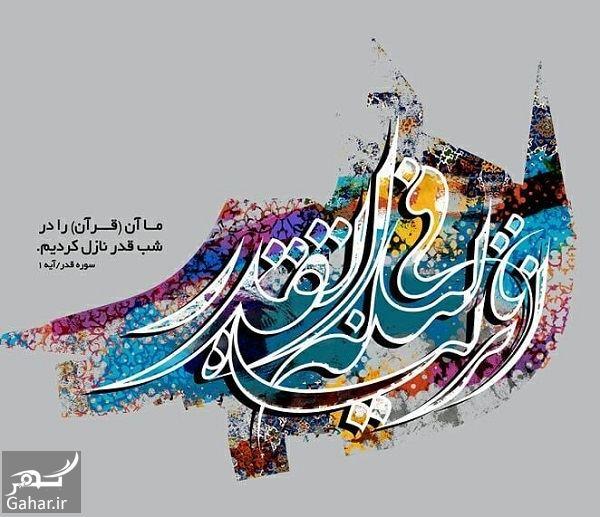 168083 Gahar ir عکس نوشته شب های قدر