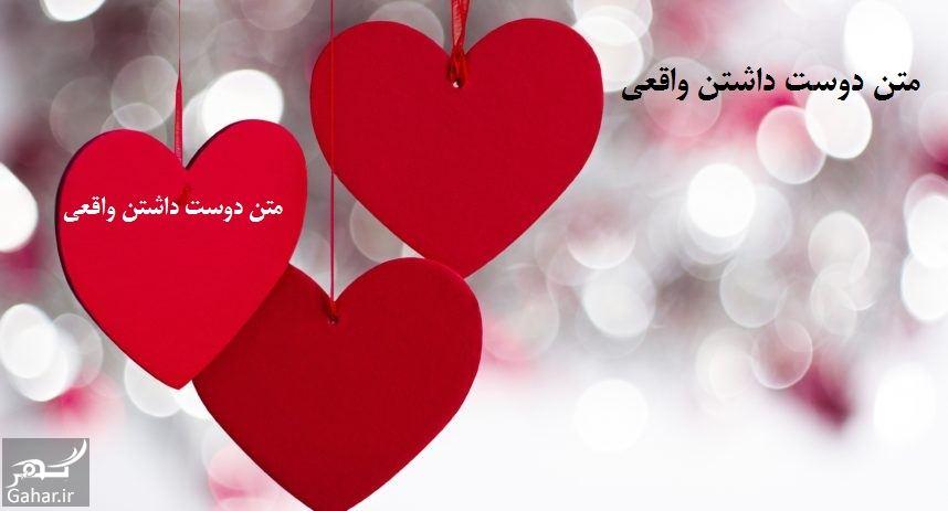 209783 Gahar ir متن دوست داشتن واقعی برای عشق ، همسر و دوست