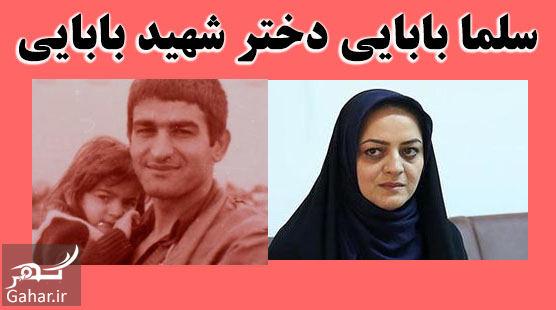 291045 Gahar ir بیوگرافی سلما بابایی + عکسهای سلم بابایی دختر شهید بابایی