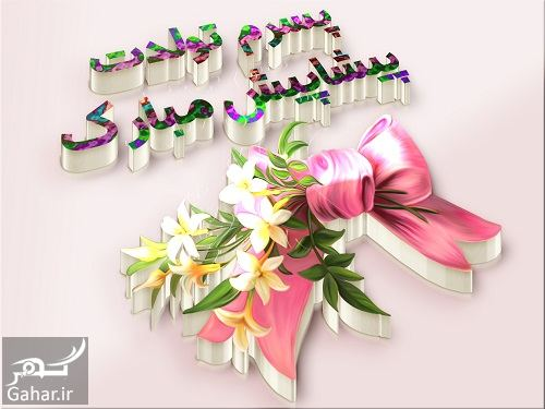 296863 Gahar ir پیام تبریک تولد فرزند پسر
